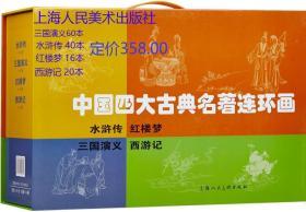中国四大古典名著连环画 9787532298341