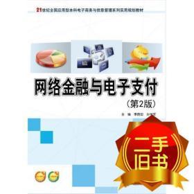 网络金融与电子支付第二2版 李蔚田 孙学军 北京大学出版社 97
