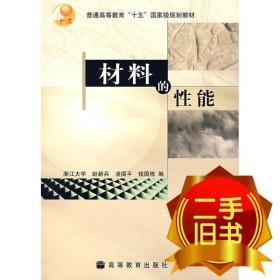 材料的性能 赵新兵 高等教育出版社 9787040139730