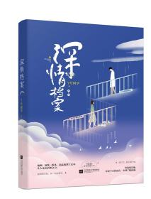 深情档案(7号同学暖爱悬疑力作)