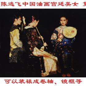 陈逸飞中国油画宫廷美女 复制品 画芯 可装裱 画框横幅横披84C5