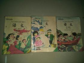 90年代九年义务教育六年制小学语文课本,十一,十一册,十二册,共3本
