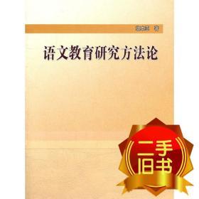 语文教育研究方法论 魏本亚 7-04 9787040238488