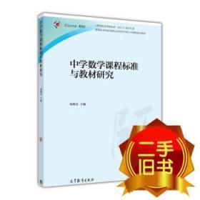 中学数学课程标准与教材研 张维忠 高等教育出版社 9787040430011