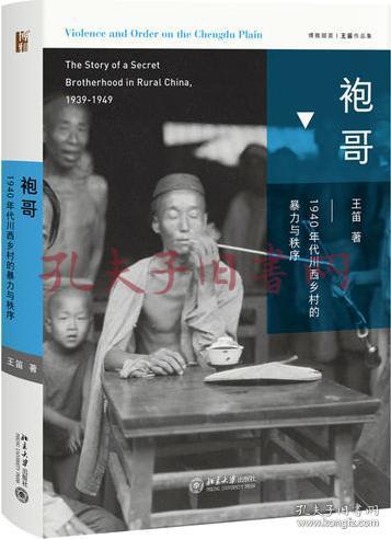 袍哥:1940年代川西乡村的暴力与秩序