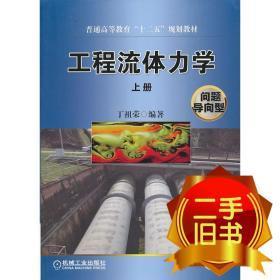 工程流体力学上册问 丁祖荣 机械工业出版社 9787111422419