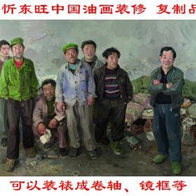 忻东旺中国油画装修 复制品 微喷画芯 可装裱 画框横幅横披173C