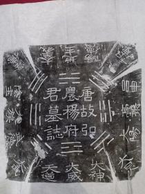 【唐代】扬府君李夫人完整拓片一套 《带花边》《正面盖子拓片》《盖子底部拓片》