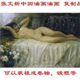 张文新中国油画油画 复制品 微喷画芯 可装裱 画框横幅横披1141