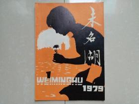 1979年 北京大学五四文学社《未名湖》创刊号,16开 64页。(品好,原刊 实物拍图)