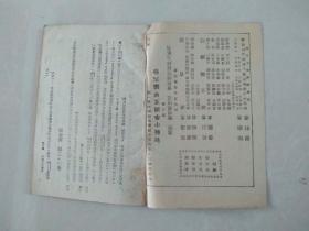 民国35年版 《初级中学 国文 甲编 第三册》