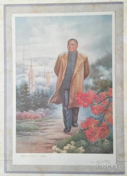 90年代伟人年画------(改革开放-邓小平)------虒人荣誉珍藏