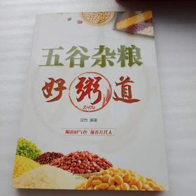 五谷杂粮好粥道(汉竹)