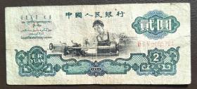 第三套人民币车工2元(古币水印),包真包老包原票