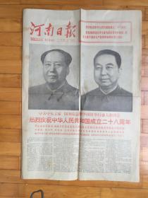 河南日报 1977年10月1日 (中共中央主席、国务院总理华国锋举行盛大招待会,热烈庆祝中华人民共和国成立二十八周年)