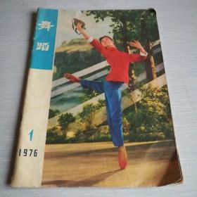 舞蹈1976年1(创刊号)