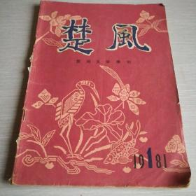 楚风1981年1(创刊号)
