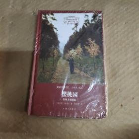 樱桃园:契诃夫戏剧选