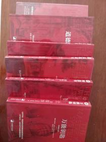 大师智慧书架:《沉思录》、《沉思录II》、《道德情操论》、《智慧书》、《幸福之路》、《万能钥匙》