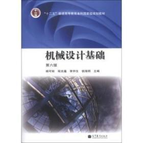 机械设计基础 第六6版 杨可桢 9787040376241 C7-6
