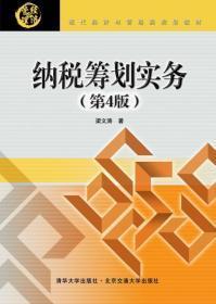 纳税筹划实务 第四4版 梁文涛 9787512123472 G4-7六排