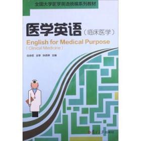 医学英语 临床医学 孙庆祥 复旦大学出版社 9787309097351 九排