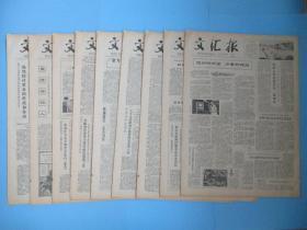 生日报 文汇报1979年4月10日11日12日13日14日16日17日18日19日报(单日价格)