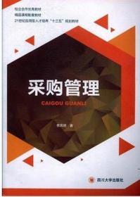 采购管理 李凤艳 四川大学出版社 9787569005448 G5-6