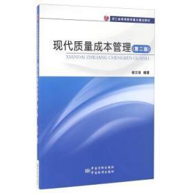 现代质量成本管理 第二2版 杨文培 9787502641740