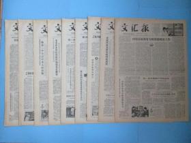 生日报 文汇报1979年4月20日21日22日23日24日25日26日27日28日报(单日价格)