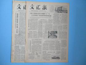 生日报 文汇报1979年4月30日报纸
