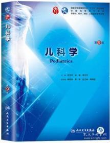 新版 儿科学第9版 人民卫生出版社儿科学第九版-王卫平 孙锟 常立文主编