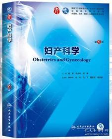 新版-妇产科学第九版、人民卫生出版社妇产科学第9版-谢幸、孔北华、段涛主编