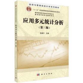 应用多元统计分析 第3三版 朱建平 科学出版社 9787030470942G2-3