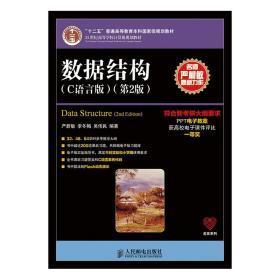 数据结构 C语言版 第二2版 严蔚敏 9787115379504