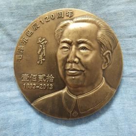 毛泽东诞生120周年纪念铜章 毛像纪念堂为人民服务图案 直径9.5厘米