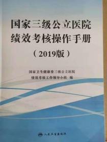 2019新版 国家三级公立医院绩效考核操作手册 人民卫生出版社