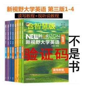 新视野大学英语第三版(智慧版) 读写/视听说教程 1 2 3 4 激活码注册码U校园验证码