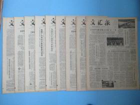 生日报 文汇报1979年5月2日3日5日6日7日8日9日10日11日报(单日价格)
