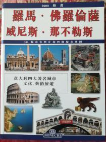 罗马.佛罗伦萨.威尼斯.那不勒斯(意大利四大著名城市文化、艺术旅游)