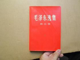 大32开红塑皮《 毛泽东选集》( 第五卷)