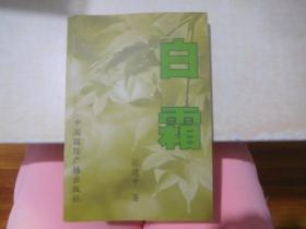 白霜               作者签赠本          【35层】