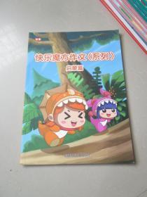 快乐魔方作文系列 启蒙篇 秋季(小学作文)