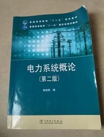 """电力系统概论(第2版)/普通高等教育""""十二五""""规划教材"""