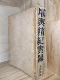 原版旧书《堪舆精纪实录》平装一厚册
