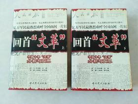 """回首""""文革"""" 上下中国十年文革分析与反思(有笔道和字迹)。"""