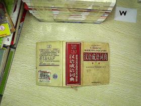 学生必备工具全书 汉语成语词典(修订版).