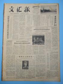 生日报 文汇报1979年8月1日报纸(建军节)