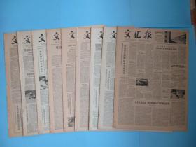 生日报 文汇报1979年8月20日21日22日23日24日25日27日30日31日报(单日价格)