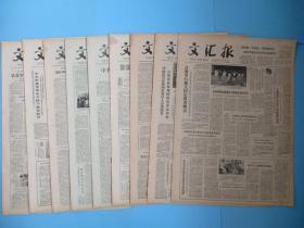 生日报 文汇报1979年10月2日3日4日5日6日7日8日9日10日报纸(单日价格)